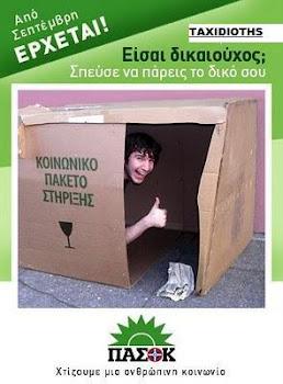 ΚΟΙΝΩΝΙΚΟ ΠΑΚΕΤΟ ΣΤΥΡΙΞΗΣ