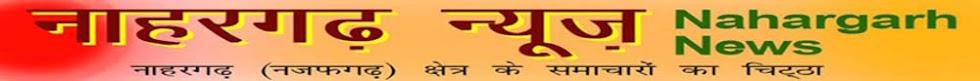 Nahargarh News नाहरगढ़ न्यूज़- नाहरगढ़ (नज़फ़गढ़) क्षेत्र के समाचारों का चिट्ठा