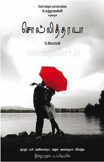 http://2.bp.blogspot.com/_kLvzpyZm7zM/S9onqDAVvBI/AAAAAAAAK5Q/bQVWMR2oGJA/s1600/Solli-Tharava-Movie-posters-wallpapers-stills.JPG