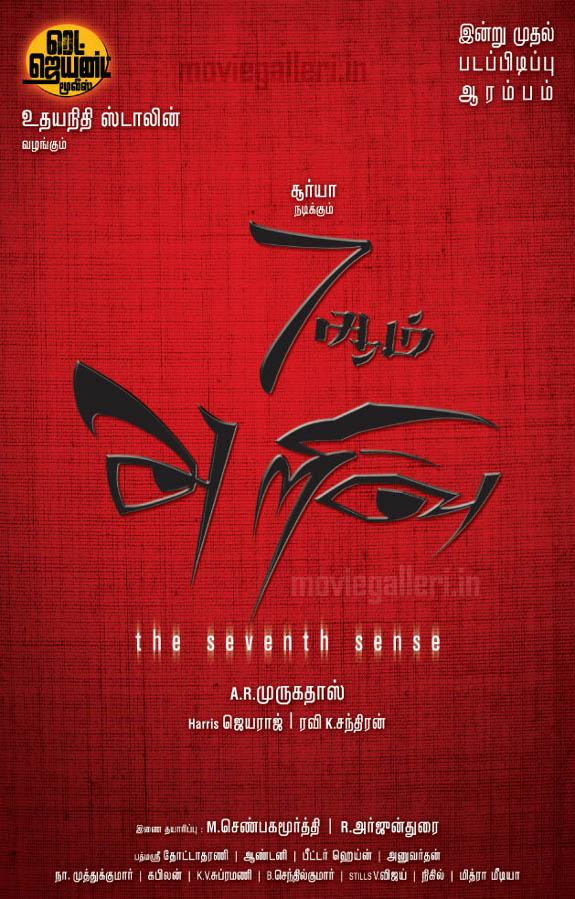 Ezham Arivu - Surya's new upcoming movie !!! (Film multilingue) Ezham_arivu_movie_wallpapers_stills