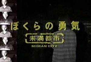 [Imagen: Bokura+no+Yuuki+%7EMiman+Toushi%7E.png]