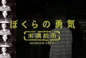 [Imagen: Bokura+no+Yuuki+~Miman+Toushi~.png]