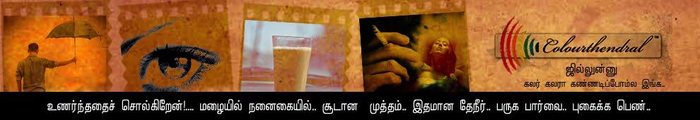 Ilayaraja.V's..Sharing whatever I felt!!  || Unnarthathai sollukiraen!!