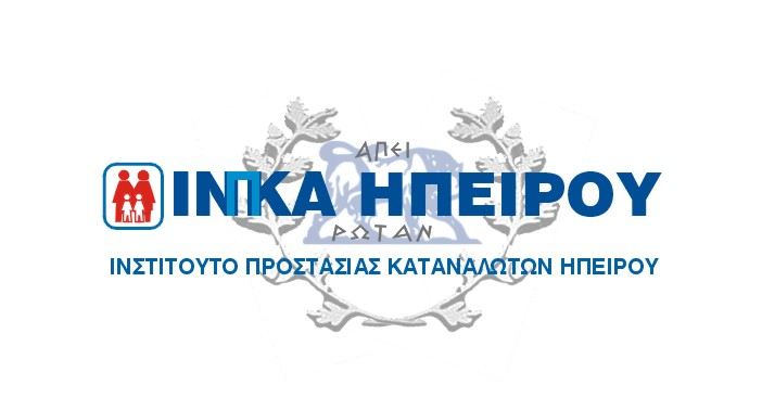 ΙΝΣΤΙΤΟΥΤΟ ΠΡΟΣΤΑΣΙΑΣ ΚΑΤΑΝΑΛΩΤΩΝ ΗΠΕΙΡΟΥ
