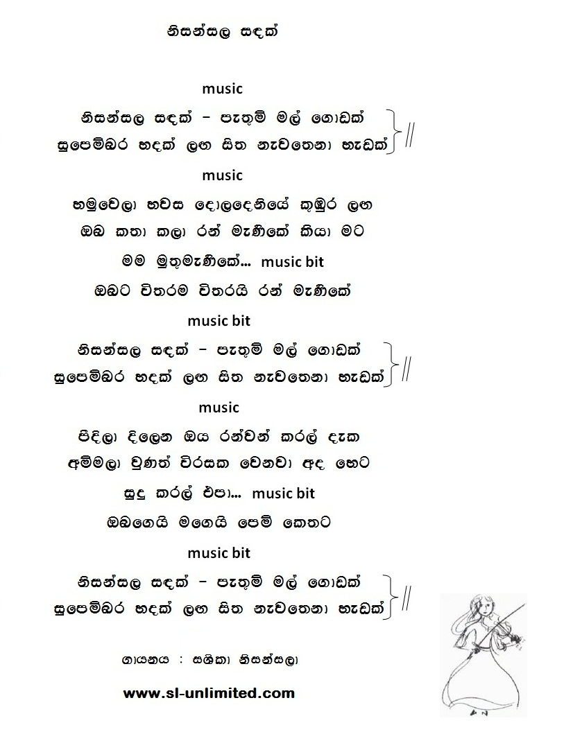 Odds Sinhala Lyrics