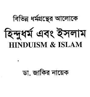 Hinduism and Islam By Dr. Zakir Naik