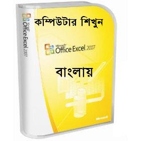 microsoft excel 2010 books free download pdf