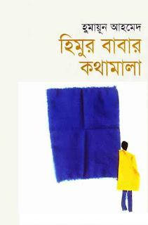 Himur+Babar+Kothamala Himur Babar Kothamala by Humayun Ahmed pdf