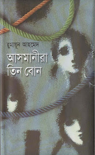 Download Asmanira Tin Bone by Humayun Ahmed