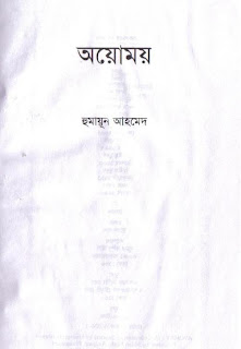 Download Ayomoy by Humayun Ahmed