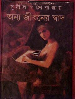Onno Jiboner Sadh - Sunil