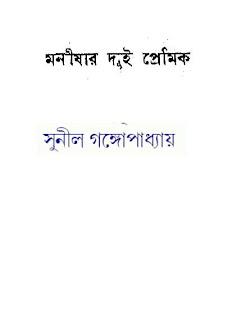 Monishar Dui Premik -Sunil