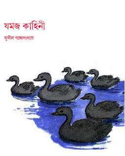 Zomoj Kahini- Sunil