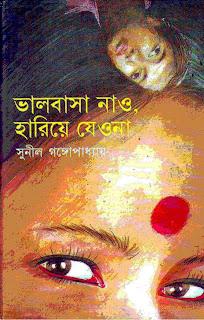 Valobasha Nao, Hariye Zeona - Sunil