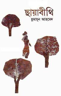 chayabjitihi Download Chaya Bithi by Humayun Ahmed