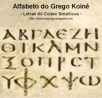 Alfabeto (Koinê) do Codex Sinaiticus