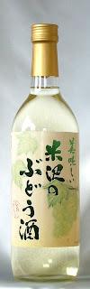 美味しい 米沢のぶどう酒 しろワイン NV ボトル ラベル