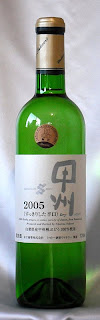 シャトー酒折 甲州ドライ 2005