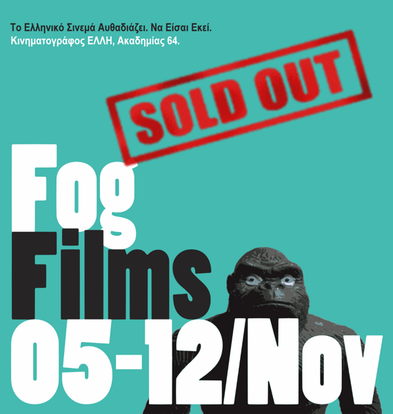 Fog Films, Invitations