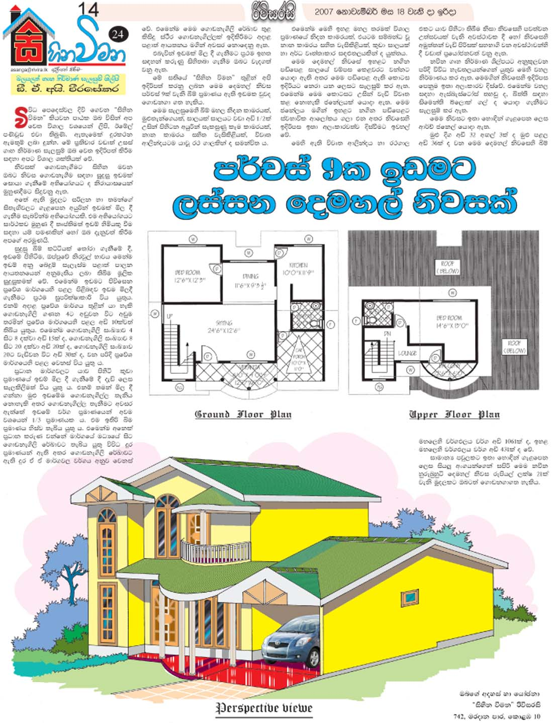 House plans and design architectural house plans sri lanka for Sri lankan homes plans