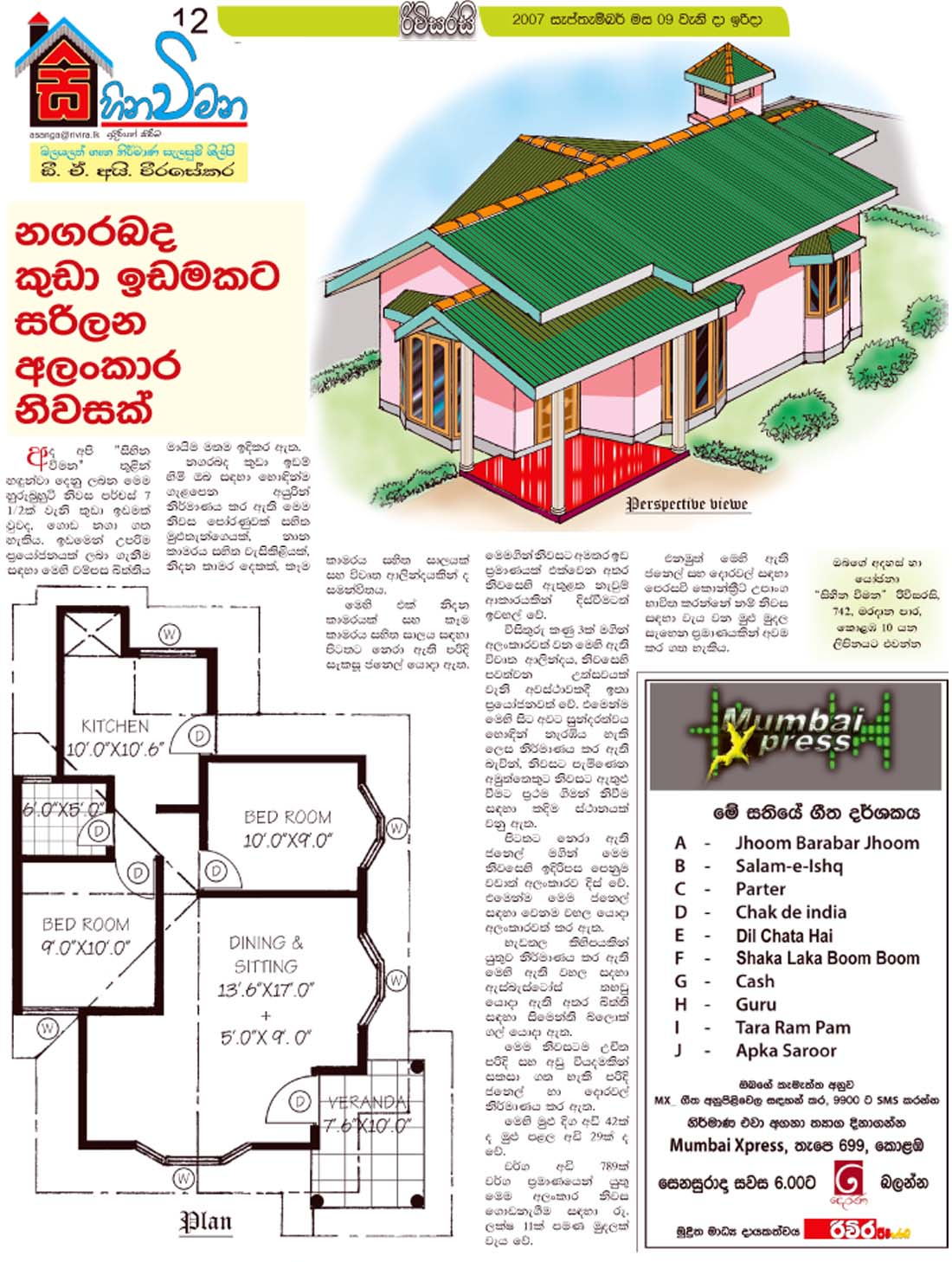House plans of sri lanka tharunaya architect sri lanka for Apartment plans in sri lanka