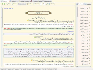 quran with tafseer 1 0 is used to read and learn the holy quran in arabic urdu and english languages with five translations and four tafseer