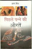 पिछले पन्ने की औरतें (उपन्यास)-सामयिक प्रकाशन, नई दिल्ली