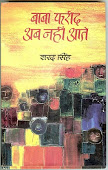 बाबा फरीद अब नहीं आते (कहानी संग्रह)सामयिक प्रकाशन, नई दिल्ली