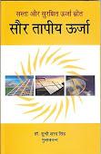 सौर तापीय ऊर्जा-भारत प्रकाशन, लखनऊ, उ.प्र.