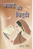 बधाई की चिट्ठी (कहानी-नवसाक्षरों के लिए)-सामयिक प्रकाशन, नई दिल्ली