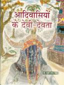 आदिवासियों के देवी-देवता-परम्परा प्रकाशन, शाहदरा, दिल्ली
