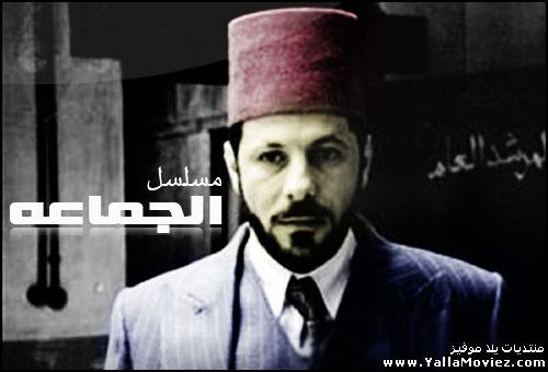 El-gama3ah الجماعة