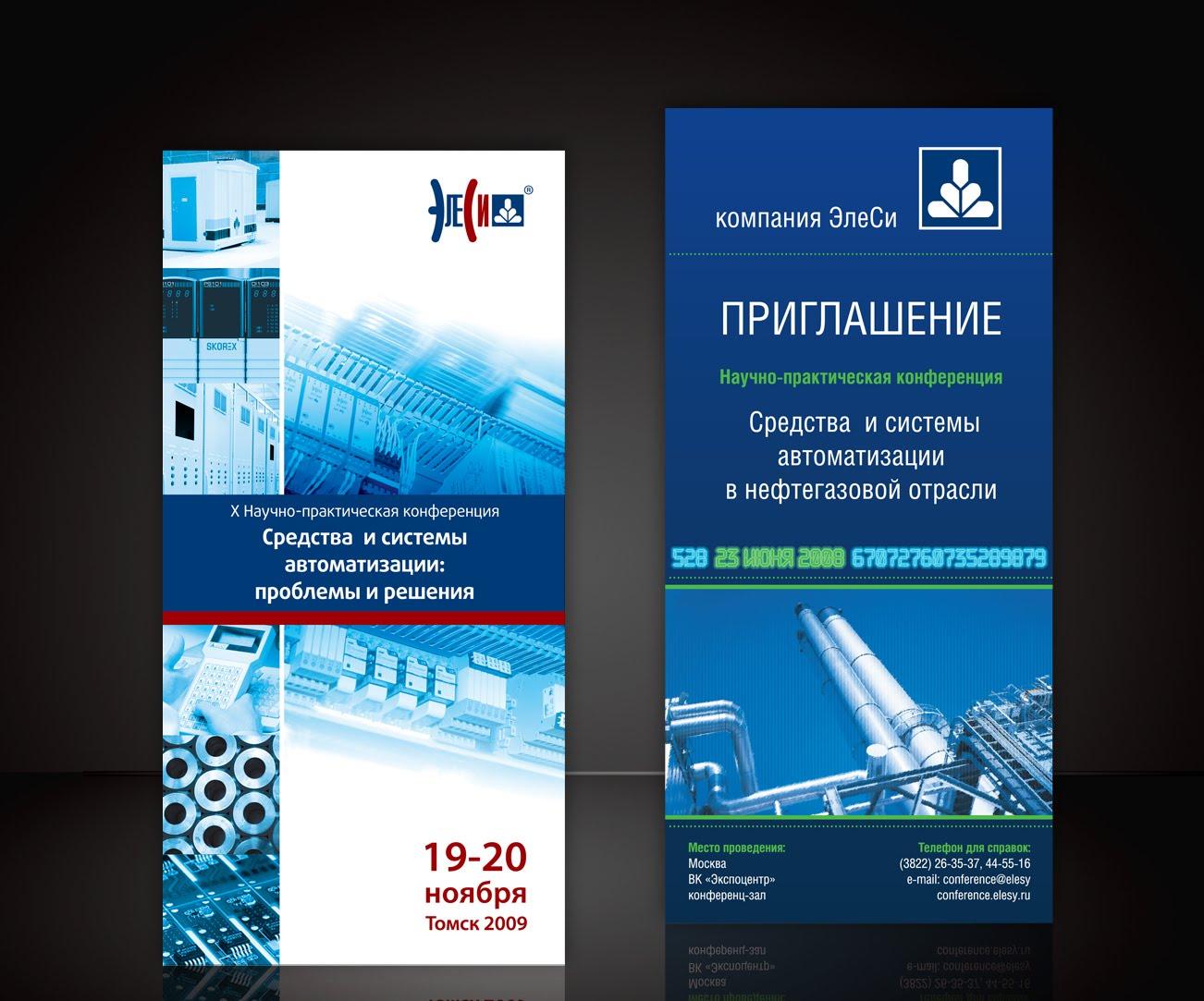 Приглашение на конференцию открытка 63