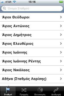 Athens Transit: Review ελληνική εφαρμογή για τα ΜΜΜ Mobile%20Photo%2012%20%CE%99%CE%B1%CE%BD%202010%2015%2020%2041