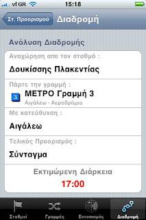 Athens Transit: Review ελληνική εφαρμογή για τα ΜΜΜ Mobile%20Photo%2012%20%CE%99%CE%B1%CE%BD%202010%2015%2021%2026