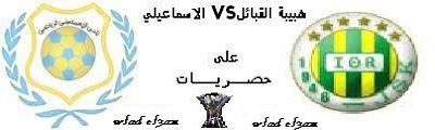 مشاهدة مباراة الاسماعيلي وشبيبة القبائل الجزائري مباشر 2010