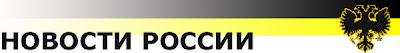 Вести Ру - последние новости России и комментарии Русских читателей