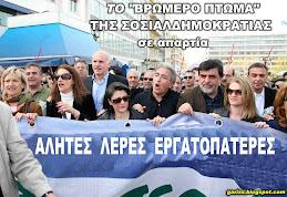 ΑΛΗΤΕΣ - ΛΕΡΕΣ