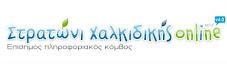 e-stratoni.gr