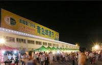 Xiamen Pub