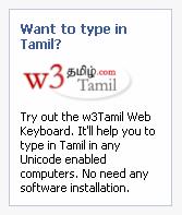w3Tamil web Keyboard