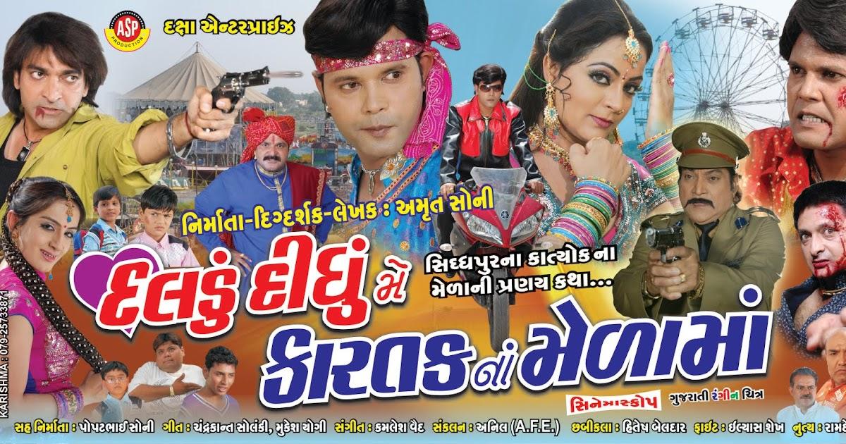 GUJARATI GUPSUP-NEWS: gujarati Movie Posters