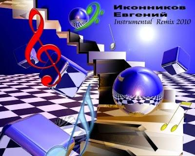 Евгений Р?РєРѕРЅРЅРёРєРѕРІ - Instrumental Remix (2010)  (Single)