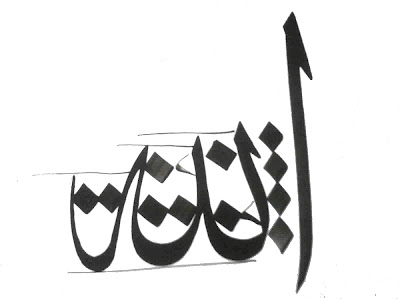 The Calligraphy Society Thuluth Course Practise Work