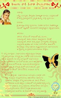 Dissertation meaning in telugu
