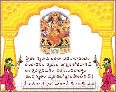 Telugu Vara Mandi  Sri Lalita Tripura Sundari Devi