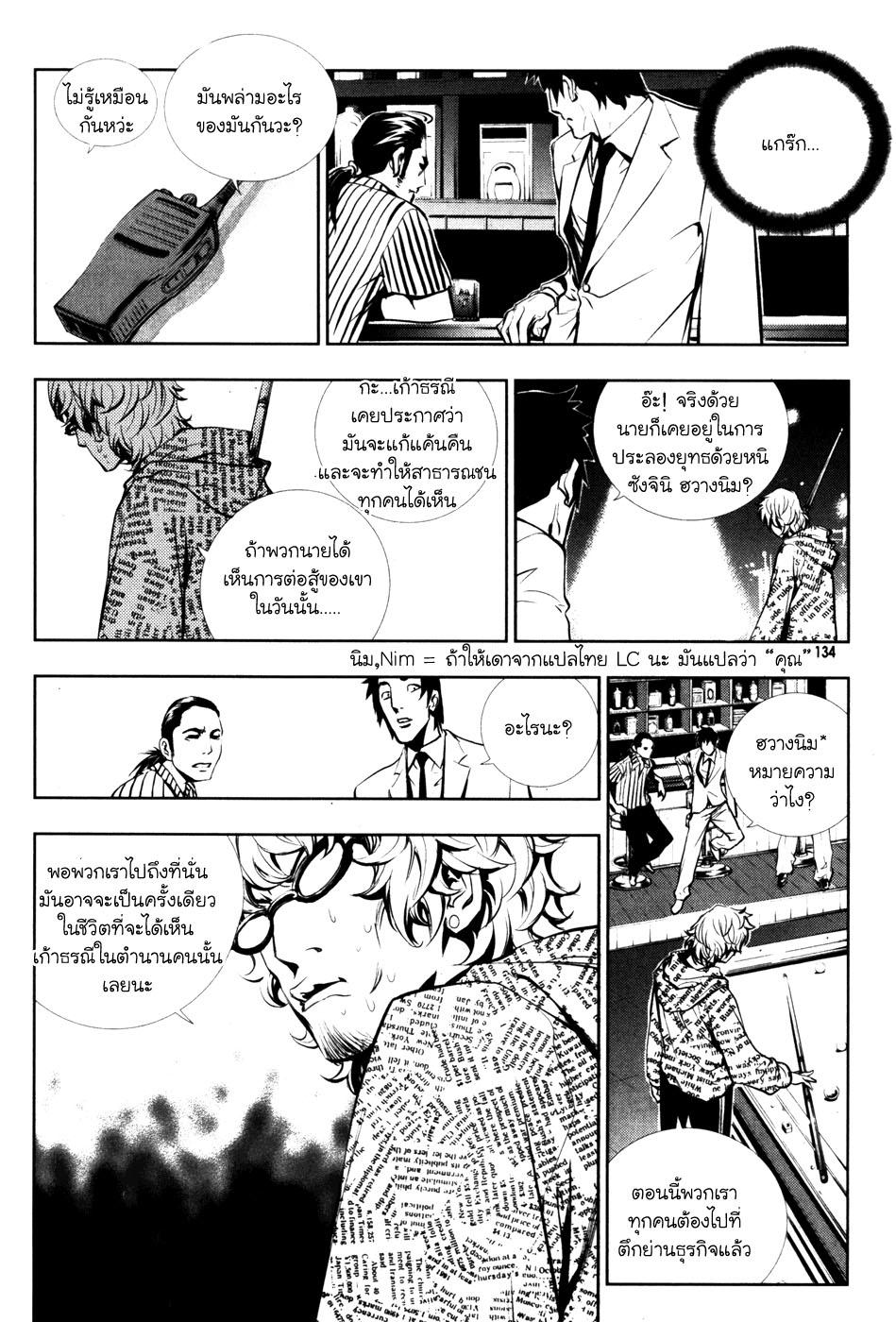 อ่านการ์ตูน The Breaker 50 ภาพที่ 9