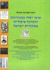 גדעון רפאל בן-מיכאל: ערכי יסוד במנהיגות והנהגה ציבורית במקורות ישראל.