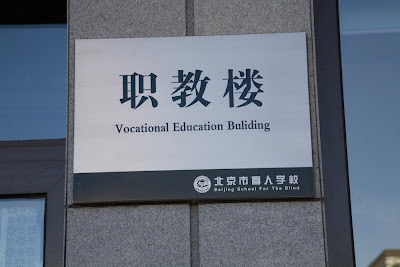 Vocational Education Building sign