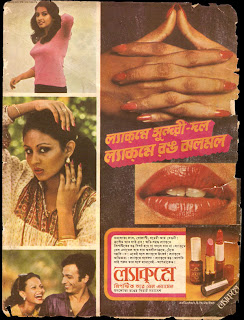 Lakme ad 1978